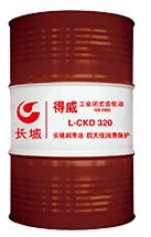 长城得威 L-CKD320 工业闭式齿轮油 170kg/200L