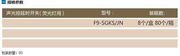 佛山照明 f9 声光控延时开关(荧光灯用) f9-sgks/jn